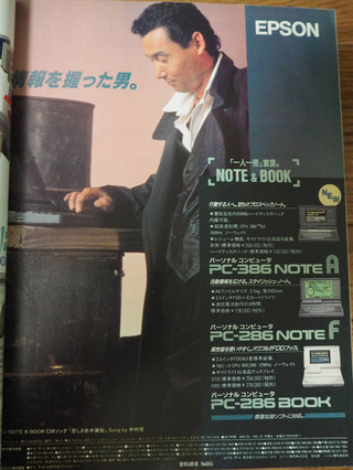 PC-386NOTE Aと照れくさい思い出
