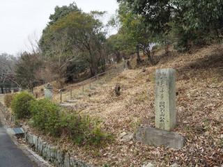 岡之山公園の役行者