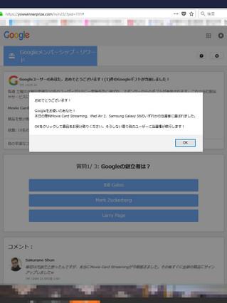 Googleギフトが当選しました!