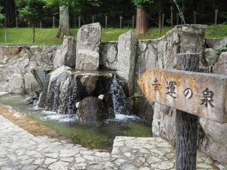 幸運の泉(水分かれ公園)