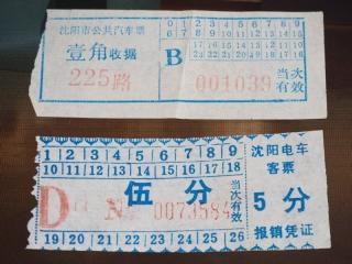 1987年中国瀋陽市バスの切符